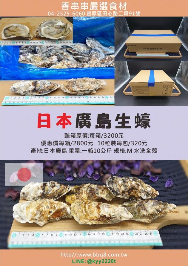 廣島水洗全殼生蠔 10公斤/箱 1